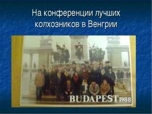 На конференции лучших колхозников в Венгрии