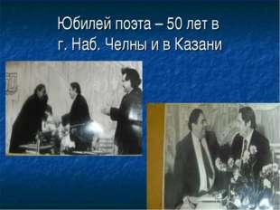 Юбилей поэта – 50 лет в г. Наб. Челны и в Казани