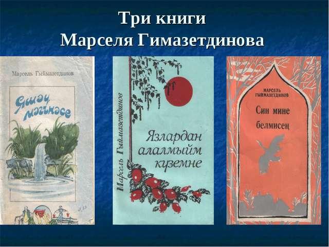 Три книги Марселя Гимазетдинова