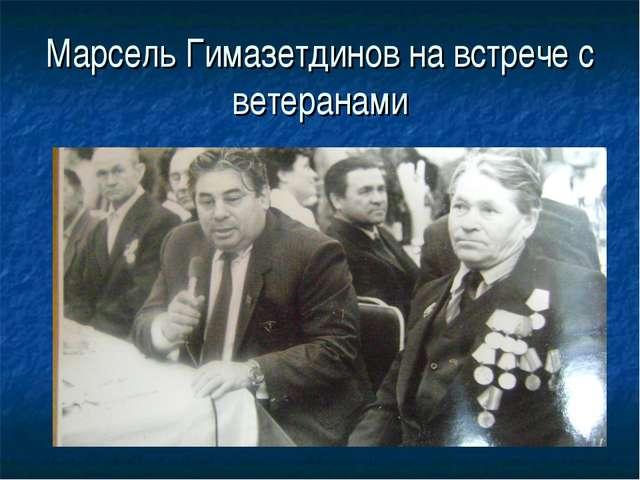 Марсель Гимазетдинов на встрече с ветеранами