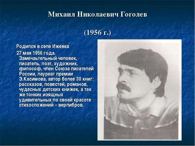 Михаил Николаевич Гоголев (1956 г.) Родился в селе Ижевка 27 мая 1956 года. З...