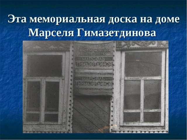 Эта мемориальная доска на доме Марселя Гимазетдинова