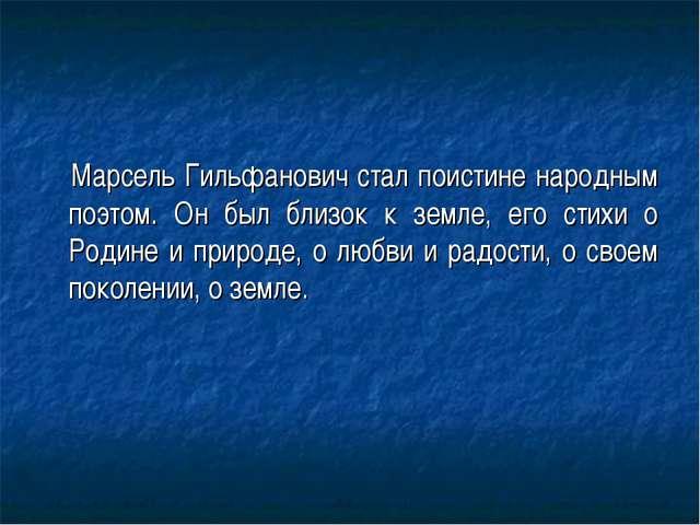 Марсель Гильфанович стал поистине народным поэтом. Он был близок к земле, ег...