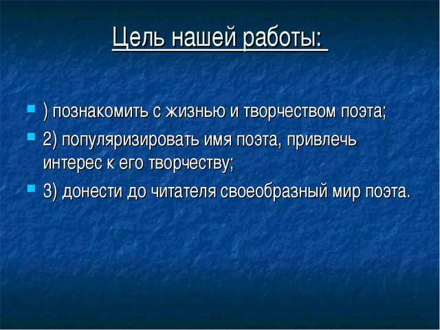 Цель нашей работы: ) познакомить с жизнью и творчеством поэта; 2) популяризир...