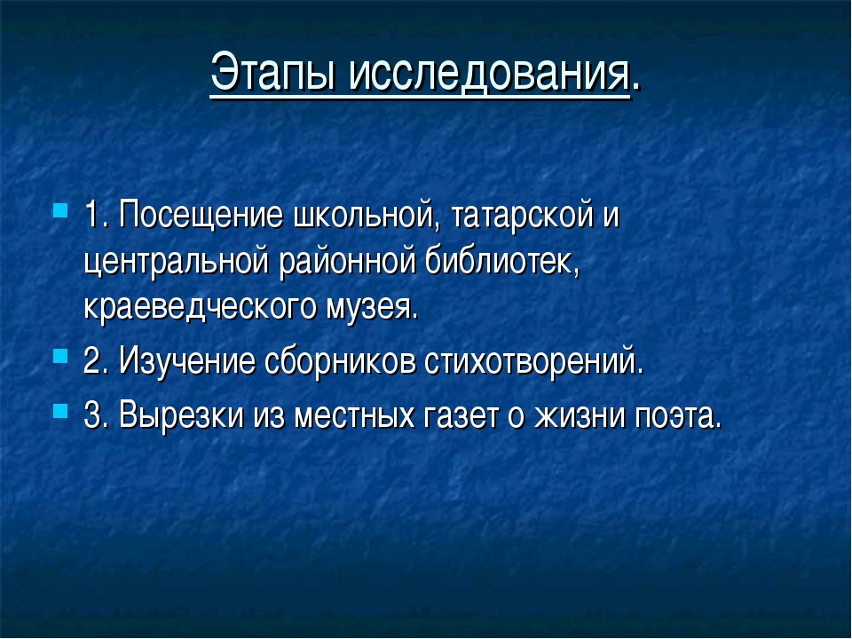 Этапы исследования. 1. Посещение школьной, татарской и центральной районной б...