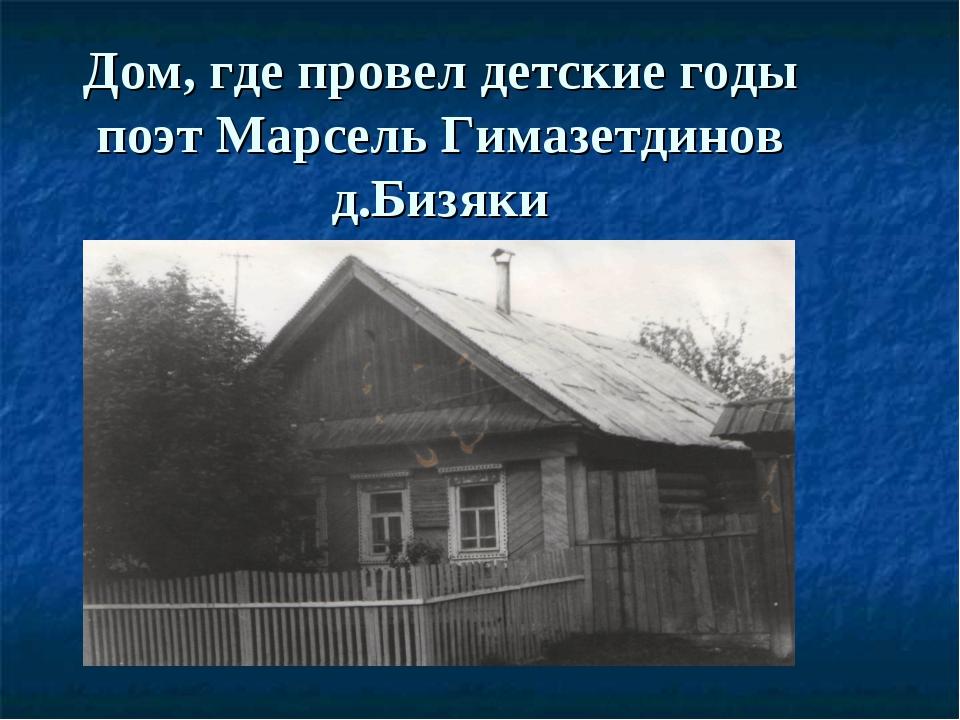 Дом, где провел детские годы поэт Марсель Гимазетдинов д.Бизяки