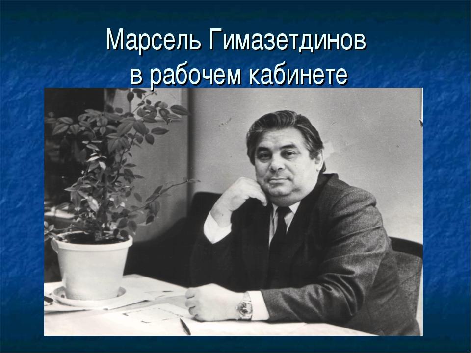 Марсель Гимазетдинов в рабочем кабинете