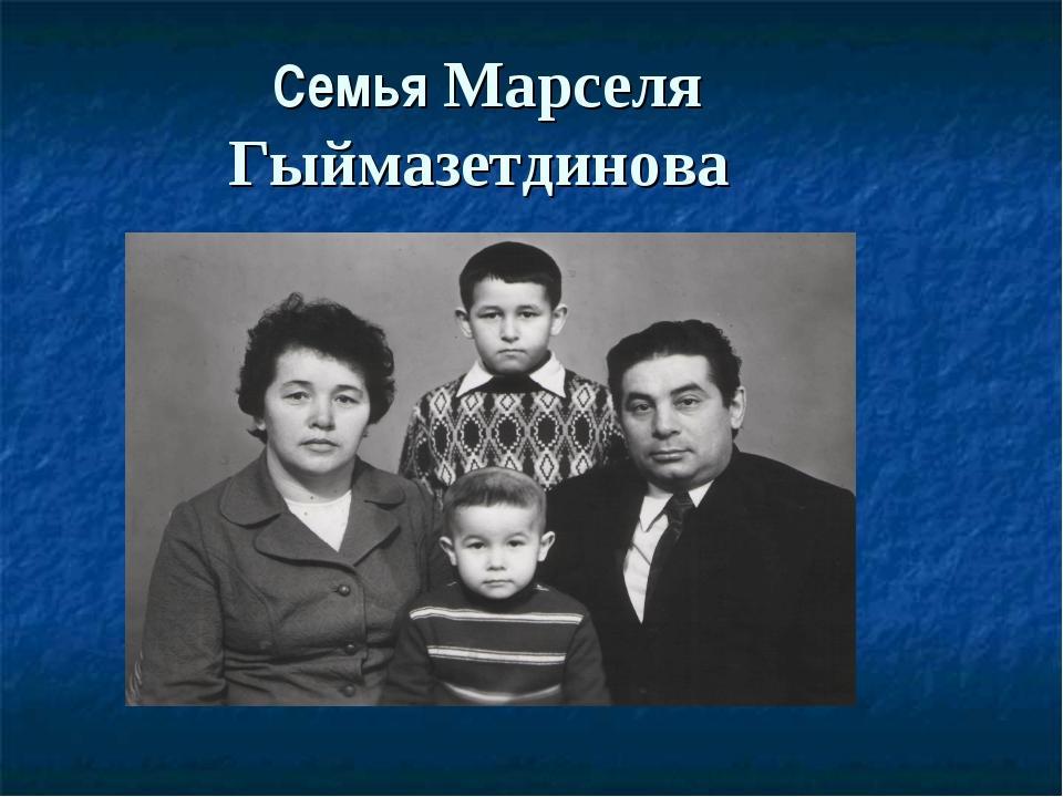 Семья Марселя Гыймазетдинова
