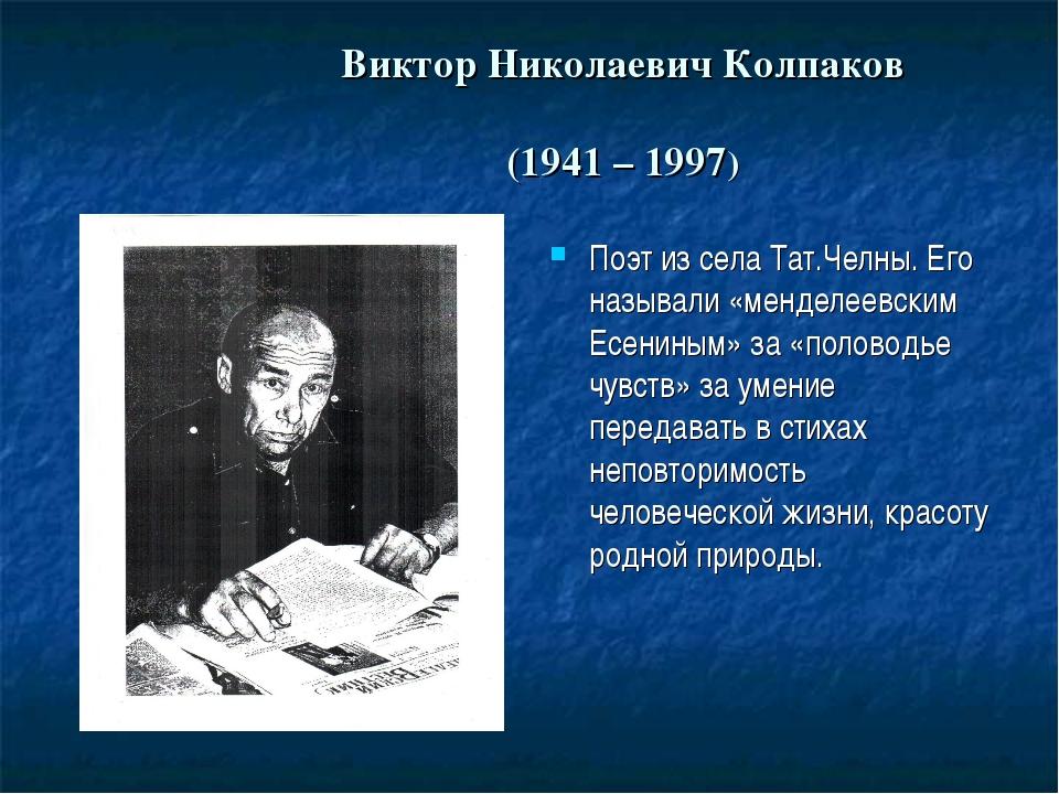 Виктор Николаевич Колпаков (1941 – 1997) Поэт из села Тат.Челны. Его называли...
