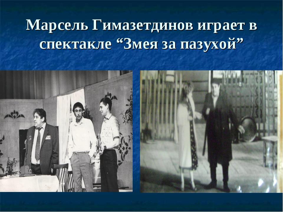 """Марсель Гимазетдинов играет в спектакле """"Змея за пазухой"""""""