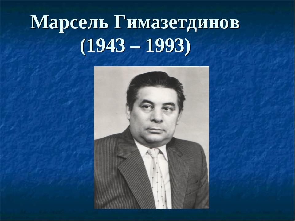 Марсель Гимазетдинов (1943 – 1993)