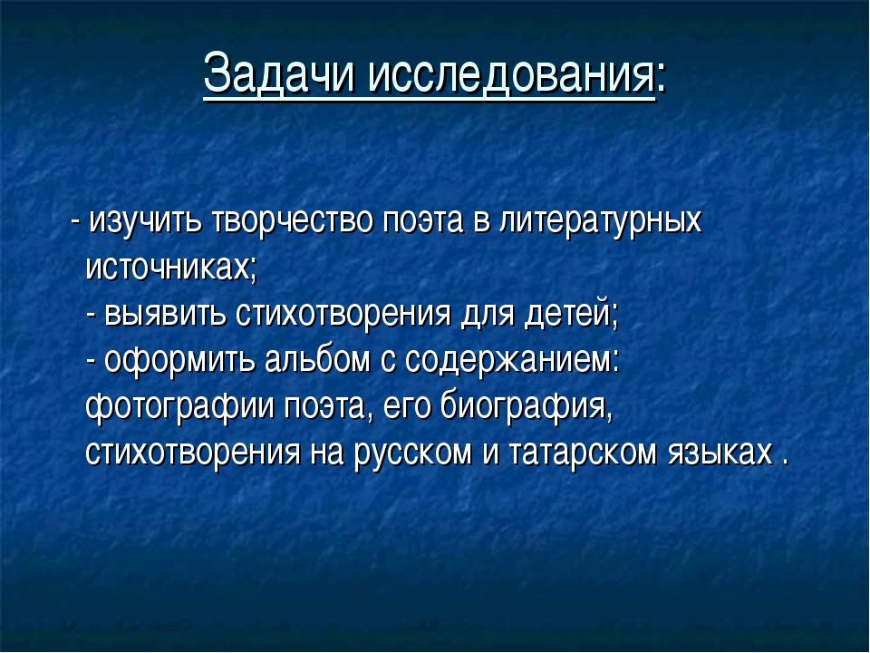 Задачи исследования: - изучить творчество поэта в литературных источниках; -...