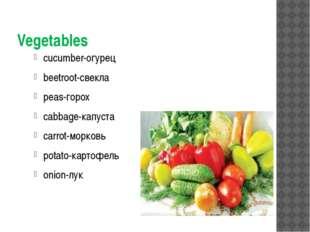 Vegetables cucumber-огурец beetroot-свекла peas-горох cabbage-капуста carrot-