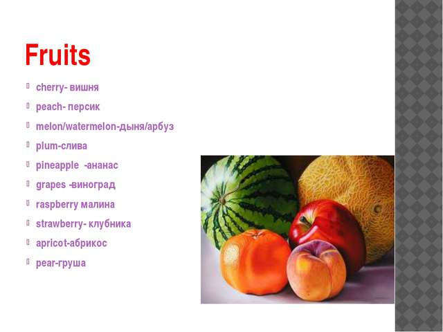 Fruits cherry- вишня peach- персик melon/watermelon-дыня/арбуз plum-слива pin...