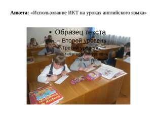 Анкета: «Использование ИКТ на уроках английского языка»