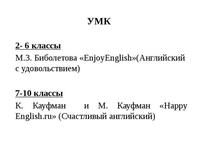 УМК 2- 6 классы М.З. Биболетова «EnjoyEnglish»(Английский с удовольствием) 7-...