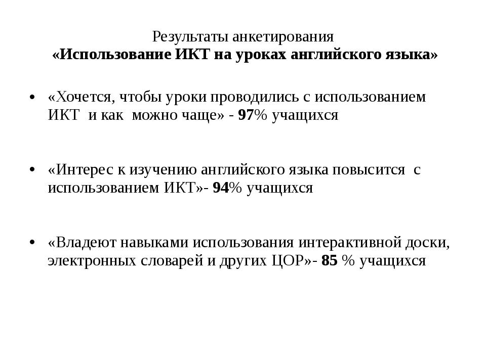 Результаты анкетирования «Использование ИКТ на уроках английского языка» «Хоч...