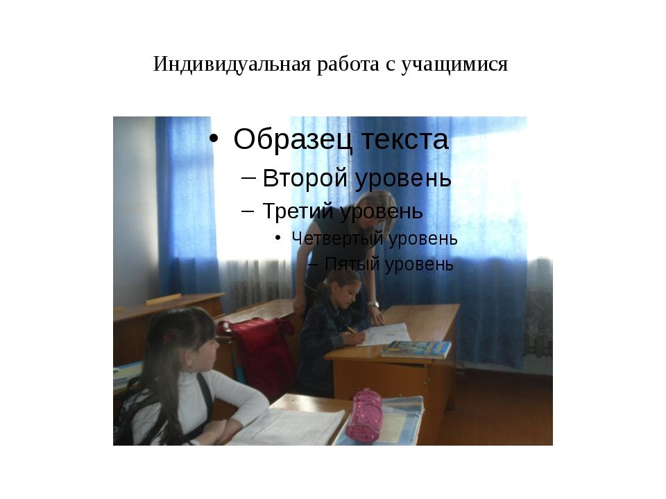 Индивидуальная работа с учащимися
