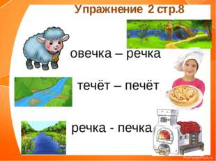 Упражнение 2 стр.8 овечка – речка течёт – печёт речка - печка