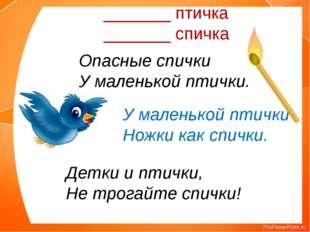 _______ птичка _______ спичка У маленькой птички Ножки как спички. Детки и пт