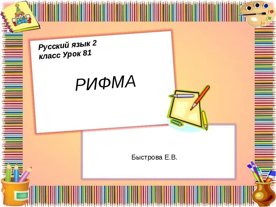РИФМА Быстрова Е.В. Русский язык 2 класс Урок 81
