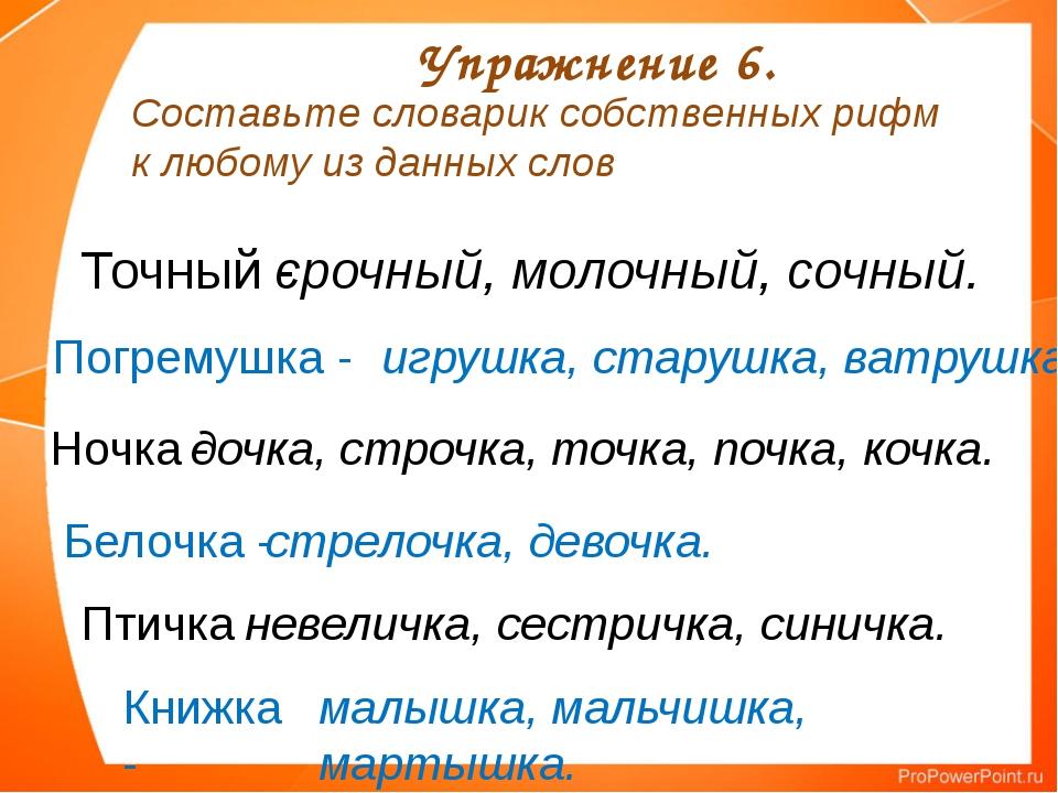 Упражнение 6. Составьте словарик собственных рифм к любому из данных слов Точ...