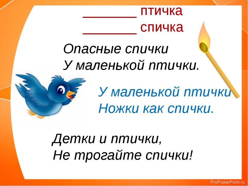 _______ птичка _______ спичка У маленькой птички Ножки как спички. Детки и пт...