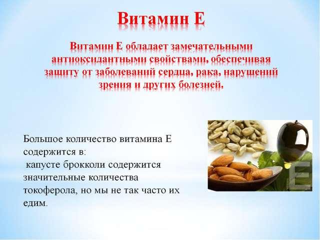 Витамин Е Витамин Е обладает замечательными антиоксидантными свойствами, обес...