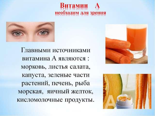 Витамин А необходим для зрения