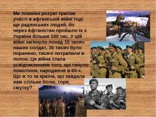 Ми повинні розумі трагізм участі в афганській війні тоді ще радянських людей,
