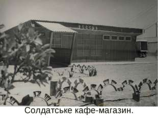 Солдатське кафе-магазин.