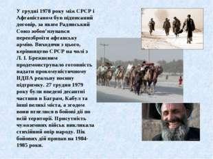 У грудні 1978 року між СРСР і Афганістаном був підписаний договір, за яким Ра