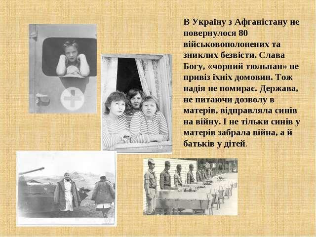 В Україну з Афганістану не повернулося 80 військовополонених та зниклих безві...