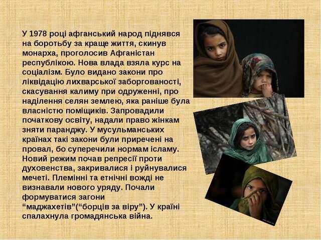 У 1978 році афганський народ піднявся на боротьбу за краще життя, скинув мона...