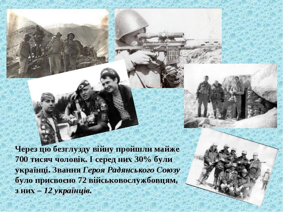 Через цю безглузду війну пройшли майже 700 тисяч чоловік. І серед них 30% бул...