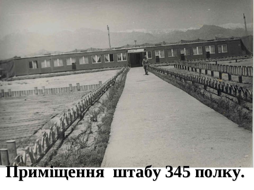 Приміщення штабу 345 полку.