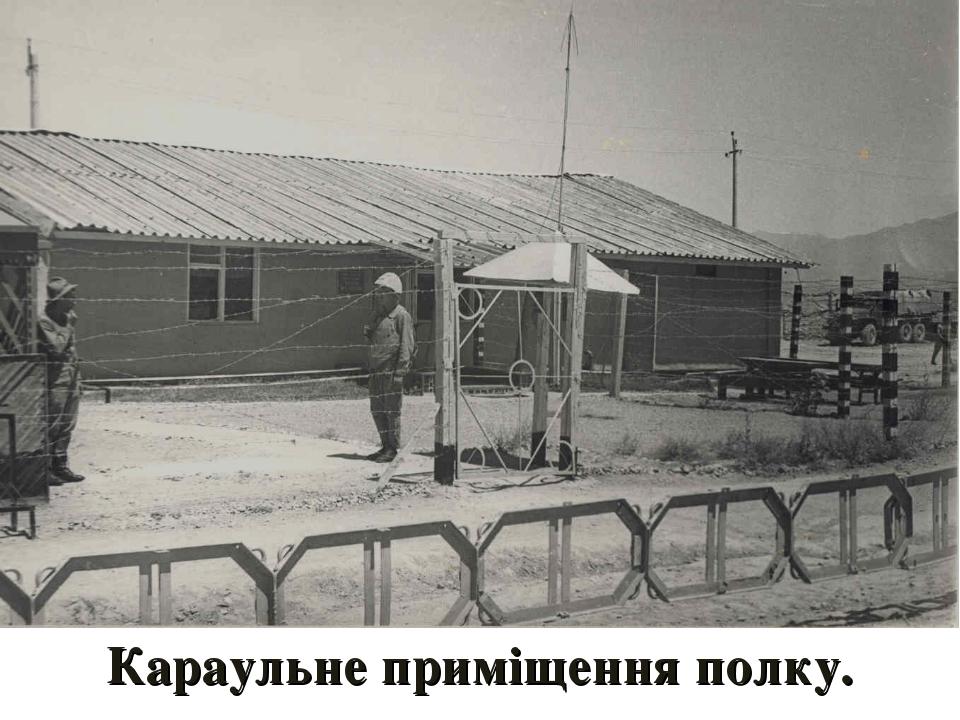 Караульне приміщення полку.