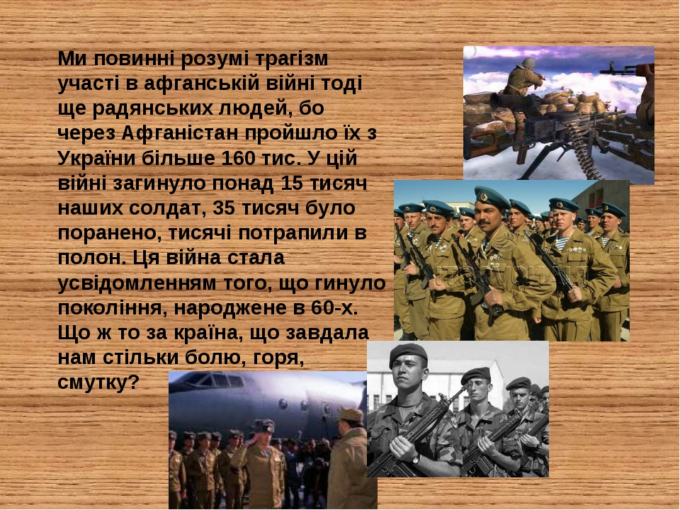 Ми повинні розумі трагізм участі в афганській війні тоді ще радянських людей,...