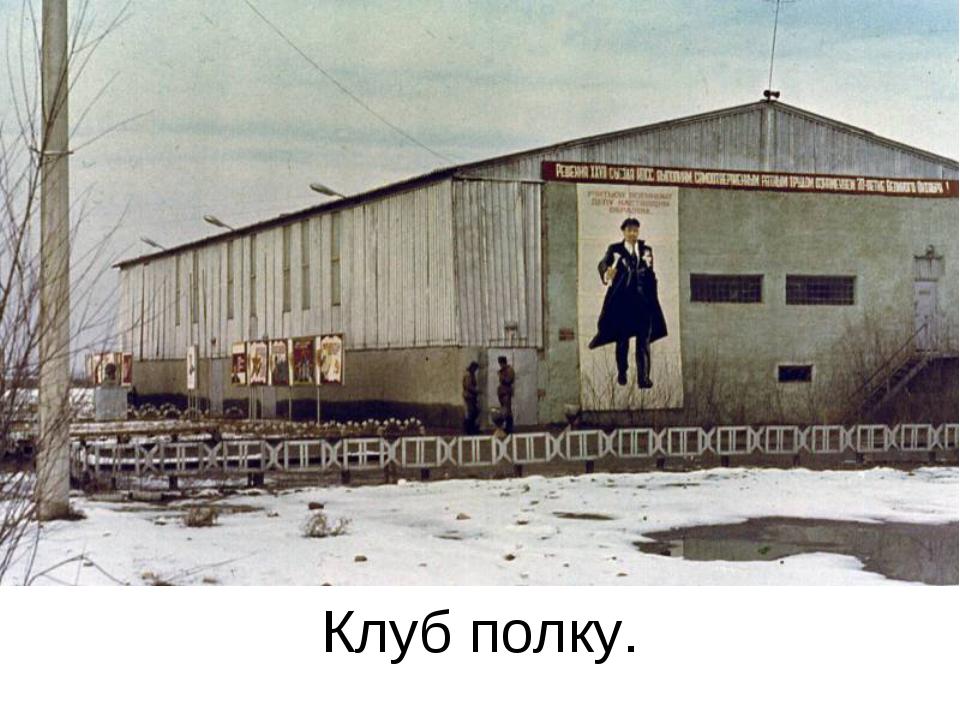Клуб полку.