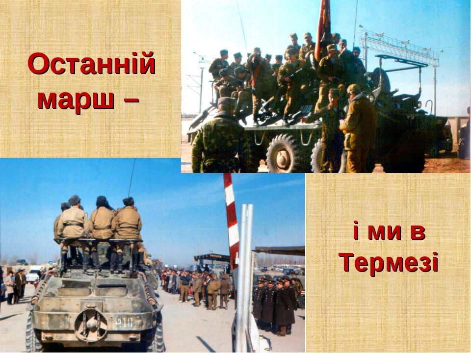 Останній марш – і ми в Термезі