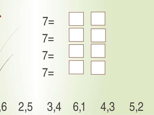 7= 7= 7= 7= 1,6 2,5 3,4 6,1 4,3 5,2 7 7 7 7 7 7= = 7 7= 7 7 7= = 7 7 7= = 7
