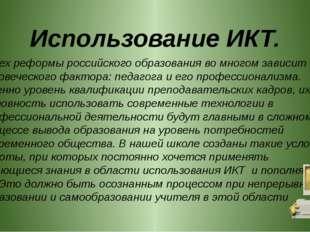 Использование ИКТ. Успех реформы российского образования во многом зависит от