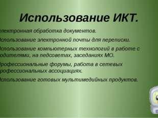 Использование ИКТ. Электронная обработка документов. Использование электронно