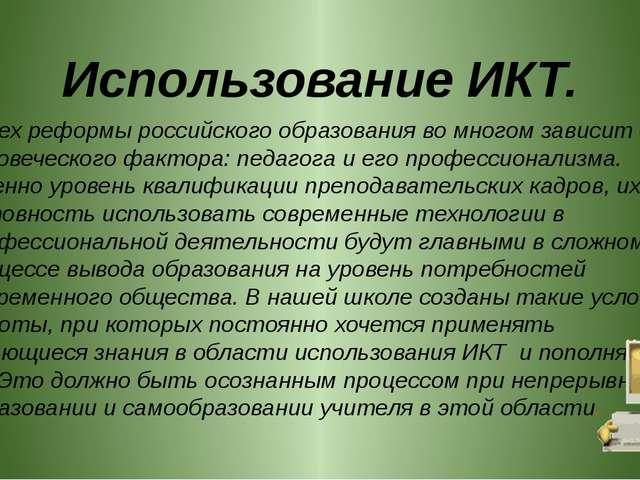 Использование ИКТ. Успех реформы российского образования во многом зависит от...