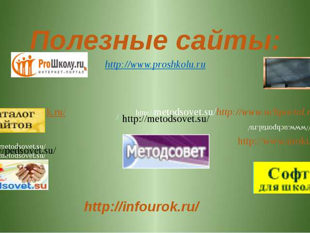 Полезные сайты: http://www.proshkolu.ru http://educat.msk.ru/ http://metodsov...