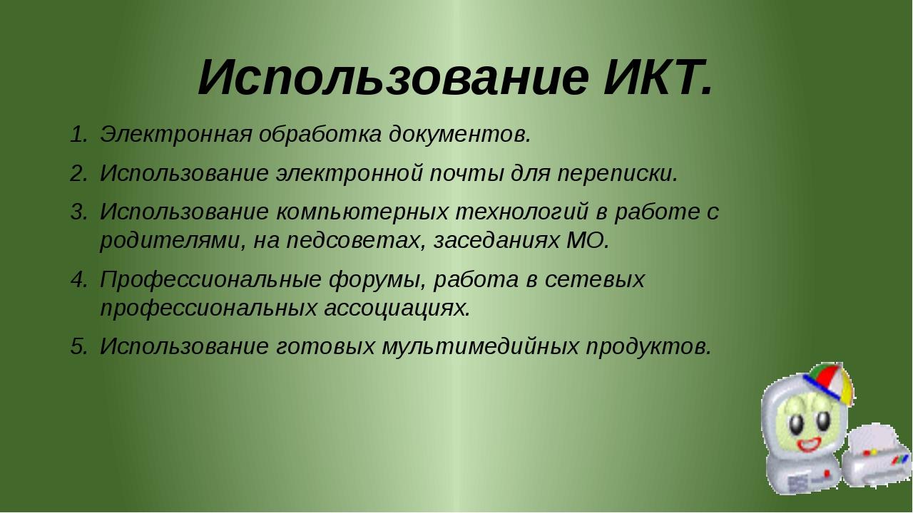 Использование ИКТ. Электронная обработка документов. Использование электронно...