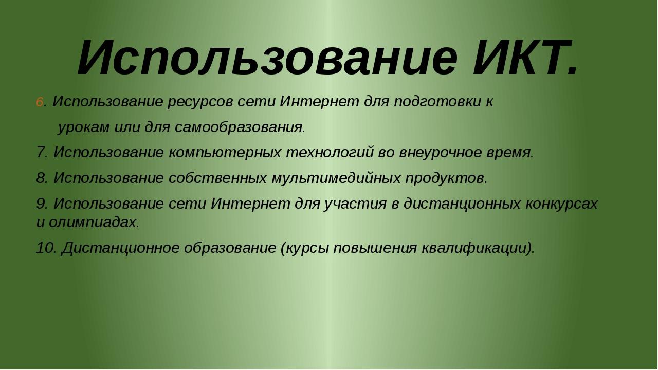 Использование ИКТ. 6. Использование ресурсов сети Интернет для подготовки к у...