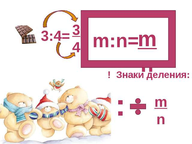 3:4= 3 4 ! Знаки деления: : m n m:n= m n