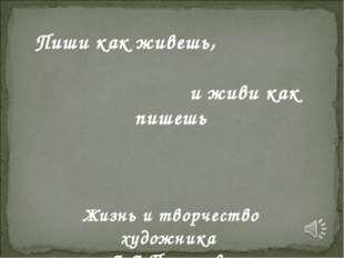 Пиши как живешь, и живи как пишешь Жизнь и творчество художника А.А.Пластова