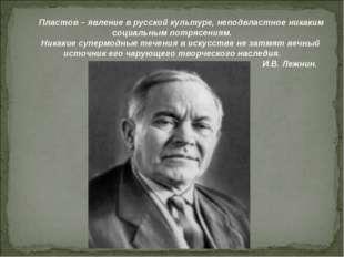 Пластов – явление в русской культуре, неподвластное никаким социальным потря